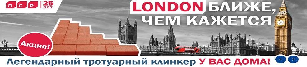 LSR_London_02